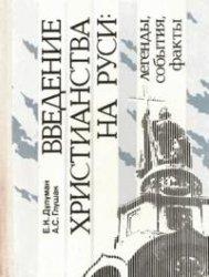 Дулуман Е.К., Глушак А.С. Введение христианства на Руси: легенды, события,  ...