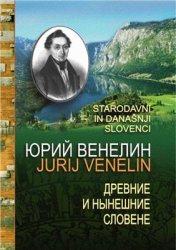 Венелин Ю.И. Древние и нынешние словене