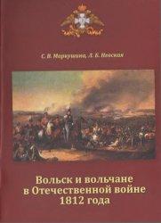 Маркушина С.В., Невская Л.Б. Вольск и вольчане в Отечественной войне 1812 г ...
