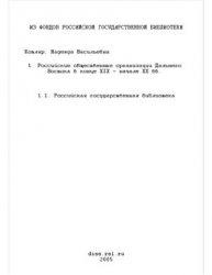 Котляр Н.В. Российские общественные организации Дальнего Востока в конце XI ...