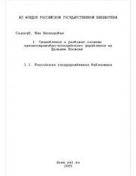 Салогуб Я.Л. Становление и развитие системы административно-полицейского уп ...