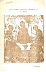 Тысячелетие введения христианства на Руси. 988-1988