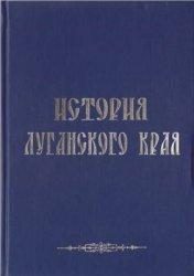 Курило В.С. (гл. ред.) История Луганского края