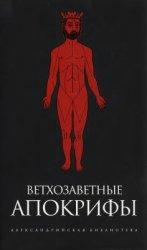 Берснев П. (сост.) Ветхозаветные апокрифы