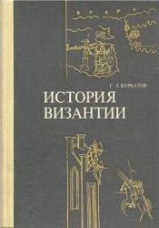 Курбатов Г.Л. История Византии