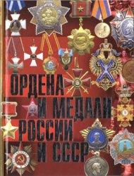 Изотова М.А., Царева Т.Б. Ордена и медали России и СССР