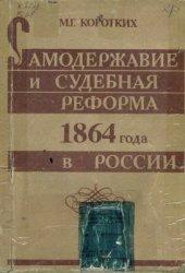 Коротких М.Г. Самодержавие и судебная реформа 1864 года в России