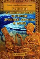 Макаренко В.В. Ключи к дешифровке истории древней Европы и Азии