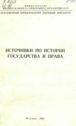 Поликарпова Е.В., Савельев В.А. Источники по истории государства и права. Р ...