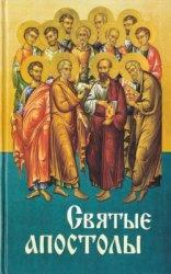 Маркова А.А. (сост.) Святые апостолы
