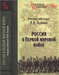 Головин Н.Н. Россия в Первой мировой войне
