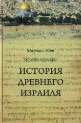 Нот М. История Древнего Израиля