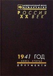 Решин Л.Е. и др. (сост.) 1941 год: В 2 кн. Кн. 2