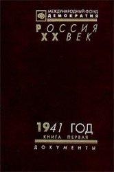 Решин Л.Е. и др. (сост.) 1941 год: В 2 кн. Кн. 1
