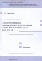Кузьминых А.Л. Органы и учреждения военного плена и интернирования Второй м ...