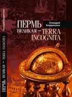 Бординских Г.А. Пермь Великая - Terra Incognita: рассказы по истории