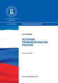 Антонов М.В. История правовой мысли России