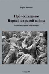 Садовая Г.М., Козенко Б.Д. Происхождение Первой мировой войны