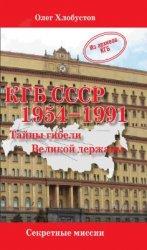 Хлобустов О.М. КГБ СССР 1954-1991 гг. Тайны гибели Великой державы