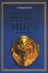 Немировский А. История древнего мира. Античность