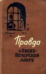 Правда о Киево-Печерской Лавре