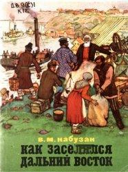 Кабузан В.М. Как заселялся Дальний Восток (вторая половина XVII - начало XX ...