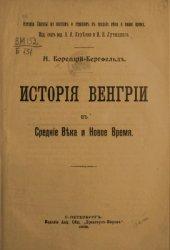 Борецкий-Бергфельд Н.П. История Венгрии в Средние века и Новое время
