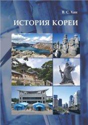 Хан В.С. История Кореи