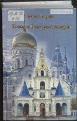 Якунин В.Н. История Самарской епархии