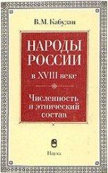Кабузан В.М. Народы России в VIII веке. Численность и этнический состав