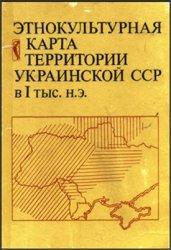 Баран В.Д., Максимов Е.В., Смиленко А.Т. и др. Этнокультурная карта террито ...