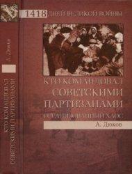 Дюков А.Р. Кто командовал советскими партизанами. Организованный хаос