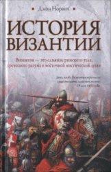 Норвич Дж. История Византии