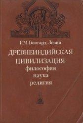 Бонгард-Левин Г.М. Древнеиндийская цивилизация. Философия, наука, религия