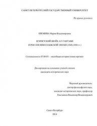 Еремина М.В. Египетский шейх ат-Тантави и Россия николаевской эпохи (1840-1 ...