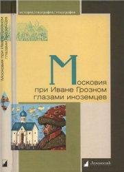 Петров В.(сост.) Московия при Иване Грозном глазами иноземцев