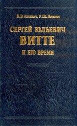 Ананьич Б.В., Ганелин Р.Ш. Сергей Юльевич Витте и его время