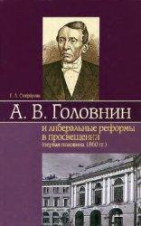 Стафёрова Е.Л.А.В. Головнин и либеральные реформы в просвещении (первая пол ...