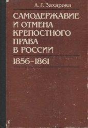 Захарова Л.Г. Самодержавие и отмена крепостного права в России 1856 - 1861