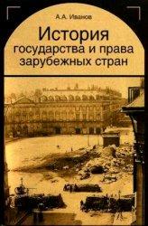 Иванов А.А. История государства и права зарубежных стран