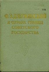 Афанасьев Н.И. Ф.Э. Дзержинский и охрана границ Советского государства
