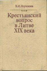 Неупокоев В.И. Крестьянский вопрос в Литве XIX века