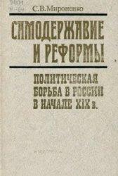 Мироненко С.В. Самодержавие и реформы. Политическая борьба в России в начал ...