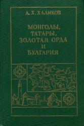 Халиков А.Х. Монголы, татары, Золотая Орда и Булгария