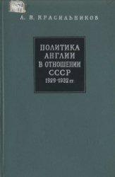 Красильников А.Н. Политика Англии в отношении СССР. 1929-1932 гг.