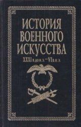 Разин Е.А. История военного искусства. Том 1