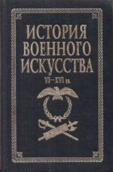 Разин Е.А. История военного искусства. Том 2