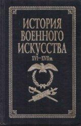 Разин Е.А. История военного искусства. Том 3