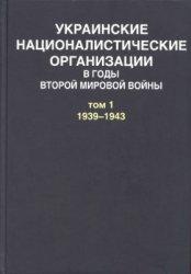 Артизов А.Н. (ред.) Украинские националистические организации в годы Второй ...