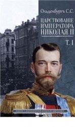 Ольденбург С.С. Царствование Императора Николая II.. В 2 томах